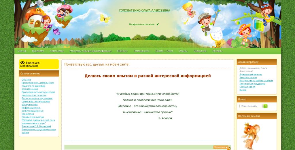 как выглядит мой сайт-портфолио